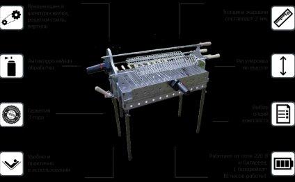 Автоматический мангал